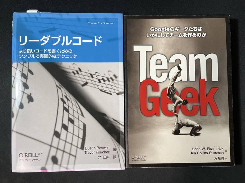 リーダブルコード、TeamGeek