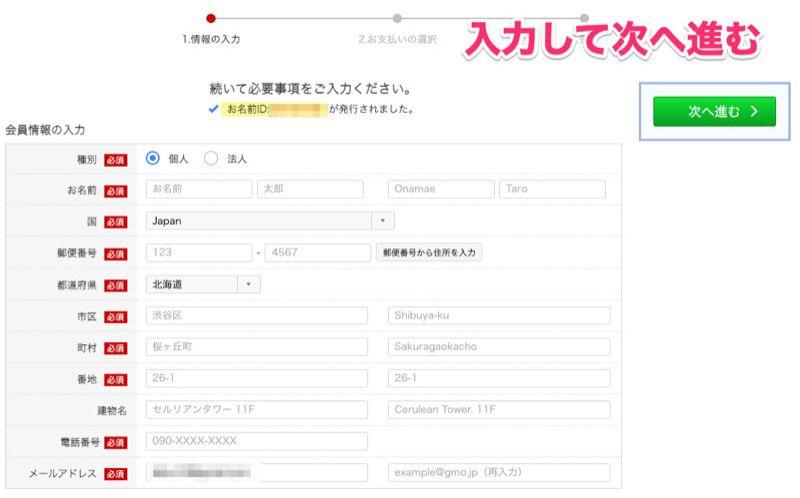 お名前.com住所入力画面