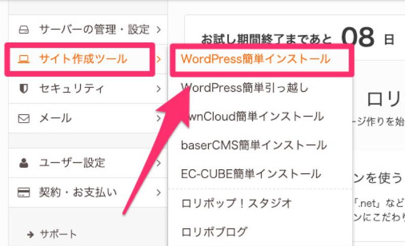 ロリポップWordPressインストール画面