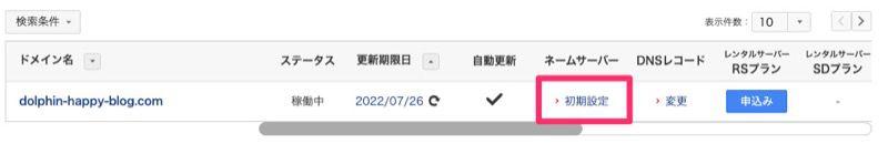 お名前.comネームサーバー初期設定