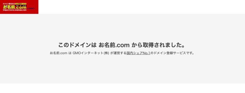 お名前.comエラー画面
