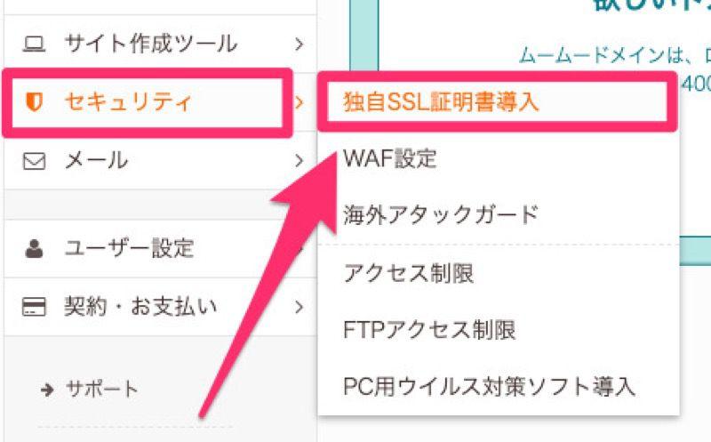 ロリポップ無料SSL設定画面