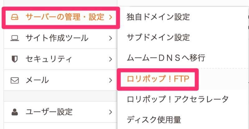 ロリポップFTP選択画面