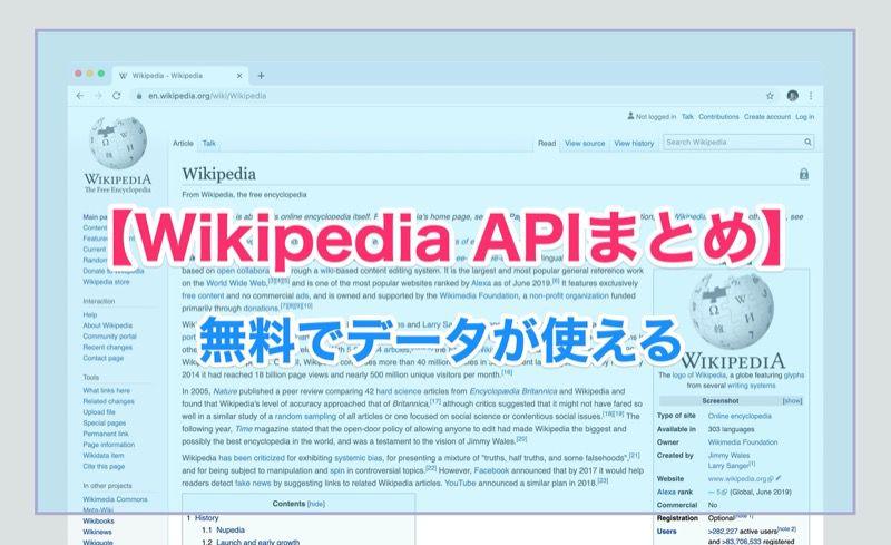 wikipedia APIまとめ