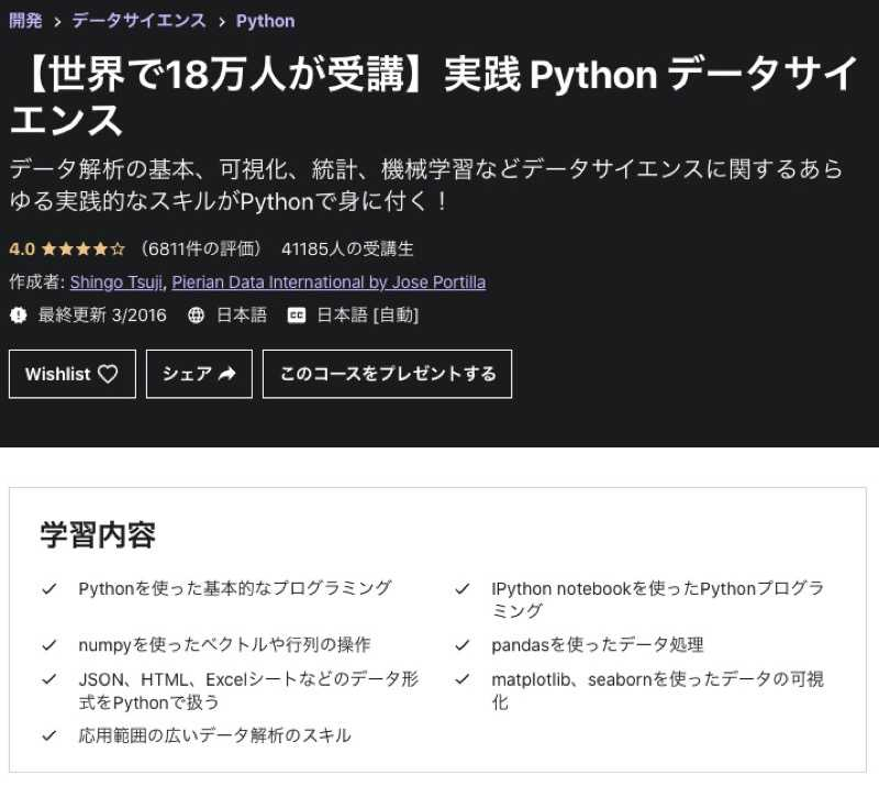 Pythonで機械学習