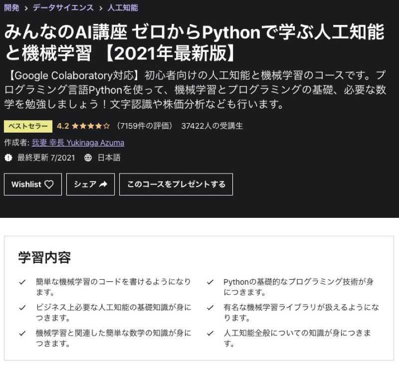 Pythonで機械学習を学ぶ講義