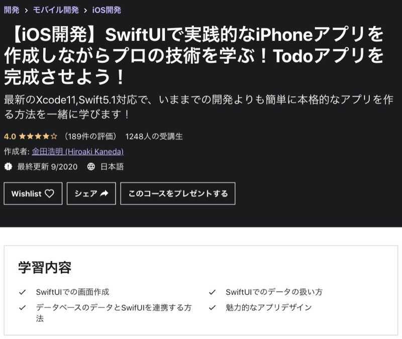 swiftUIでアプリ開発の講義