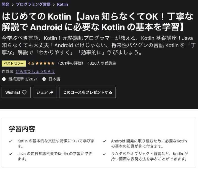 kotlinでアプリ開発の講義