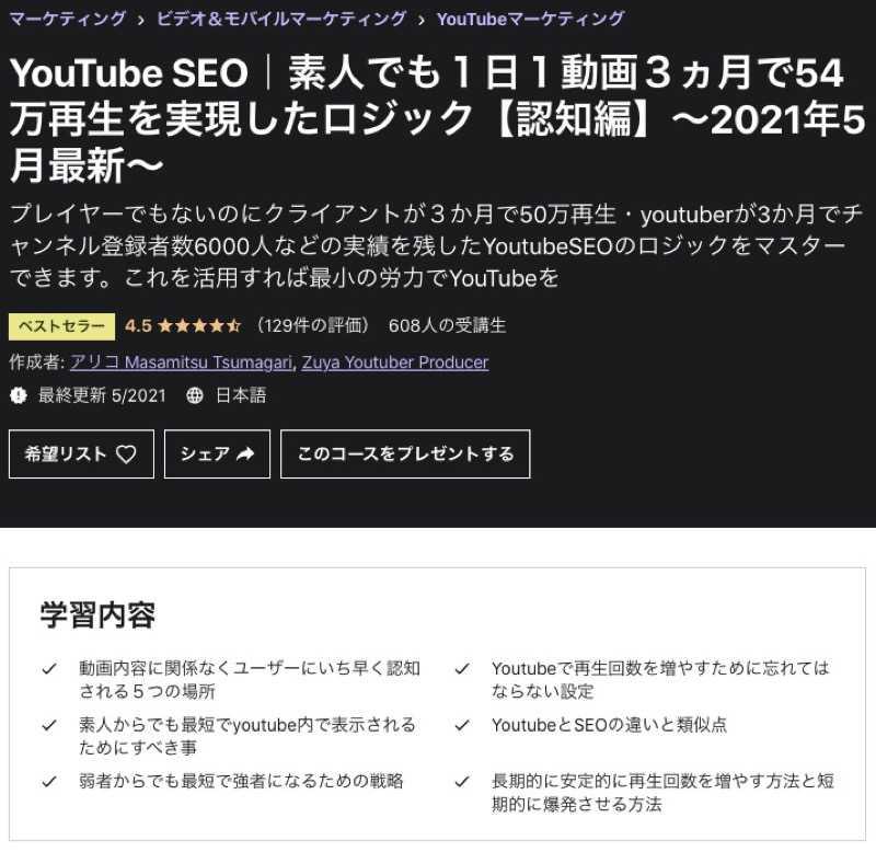 YouTubeのSEOを学ぶ講義