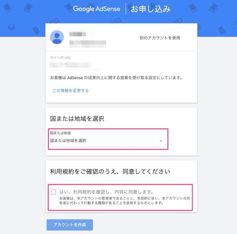 Googleアドセンスのアカウント申請画面