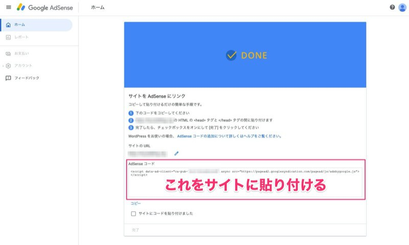 Googleアドセンスのタグコピー画面