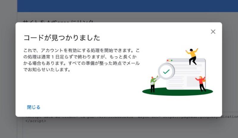 Googleアドセンスのタグ確認画面