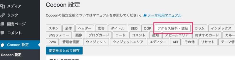 GoogleアドセンスのタグをCocoonで貼り付ける