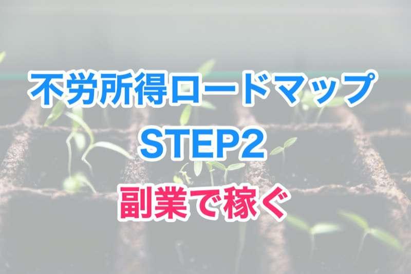 不労所得で生きるためのロードマップSTEP2副業で稼ぐ