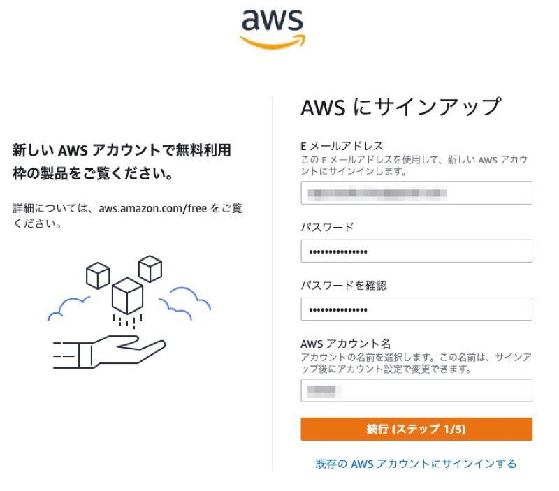 awsサインアップ画面