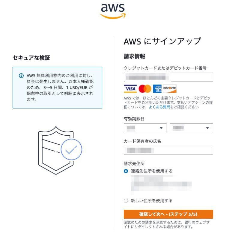 awsクレジット登録画面