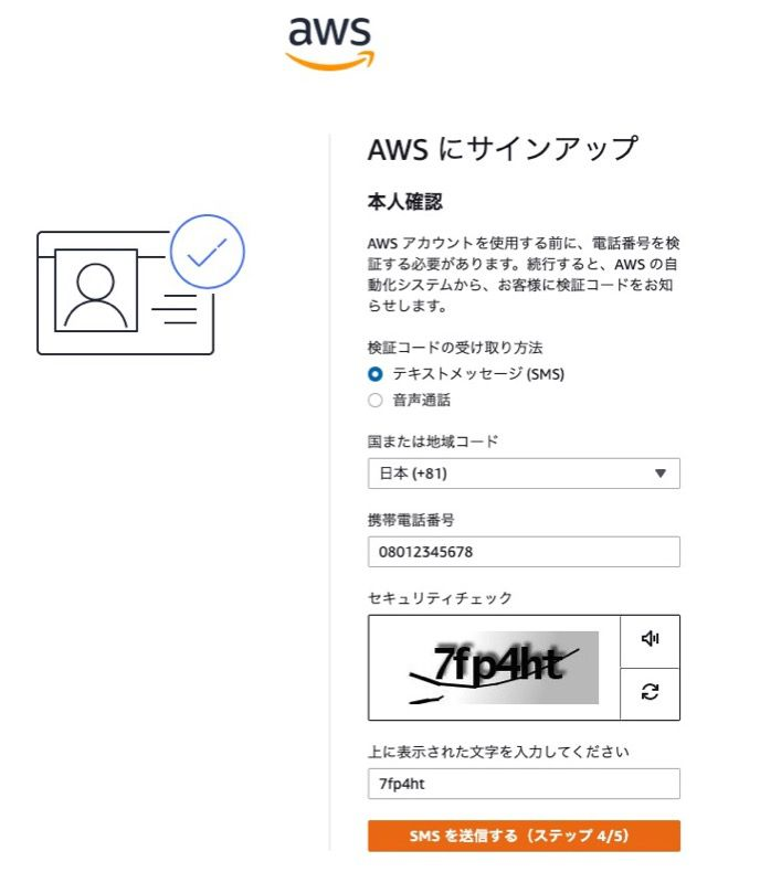 aws電話認証画面