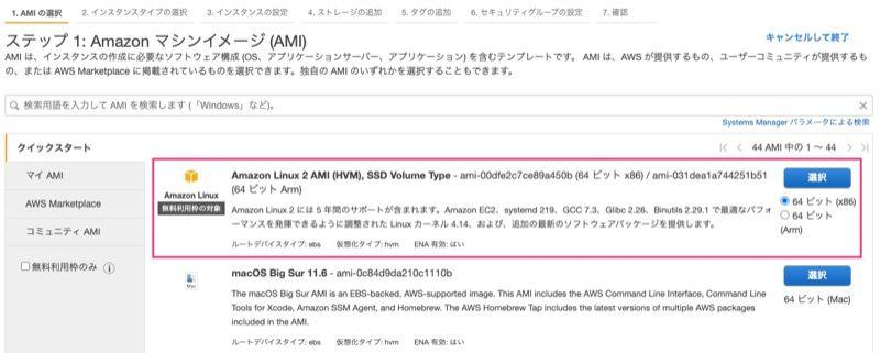 aws OS選択画面