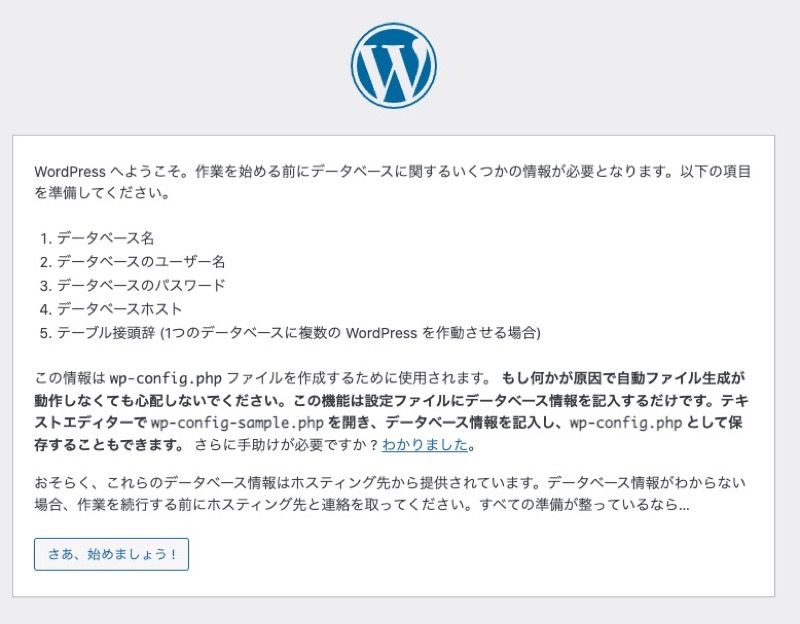 wordpress初期セットアップ