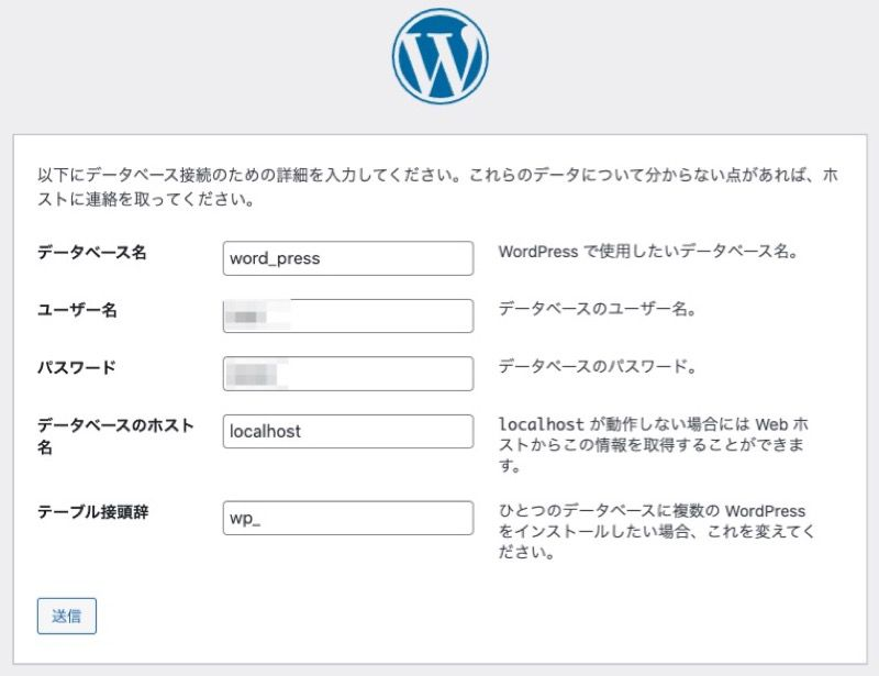 wordpressデータベース情報入力画面