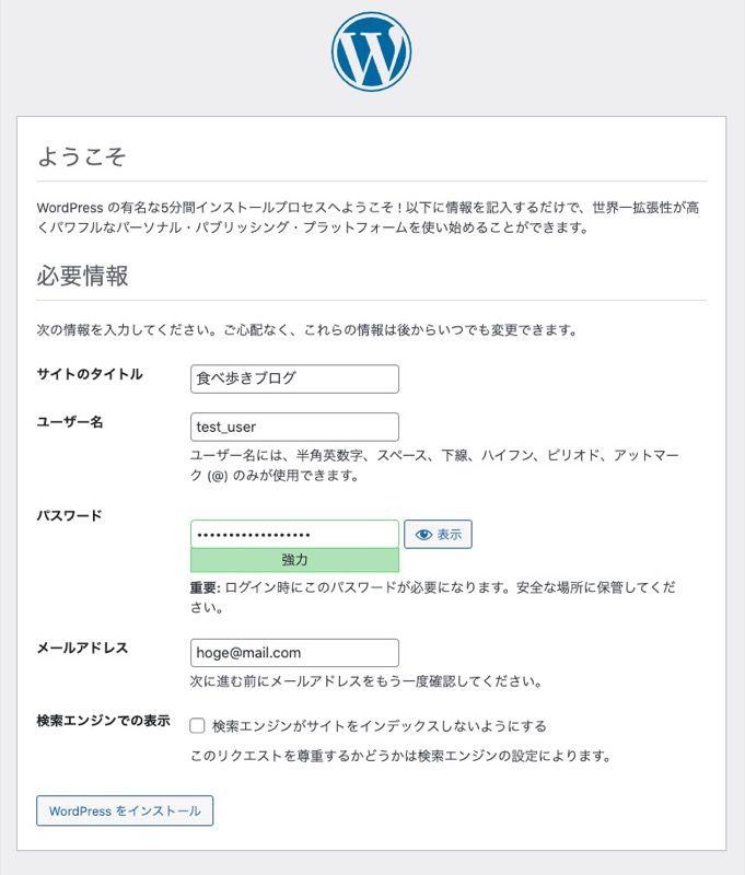 wordpressユーザ情報入力