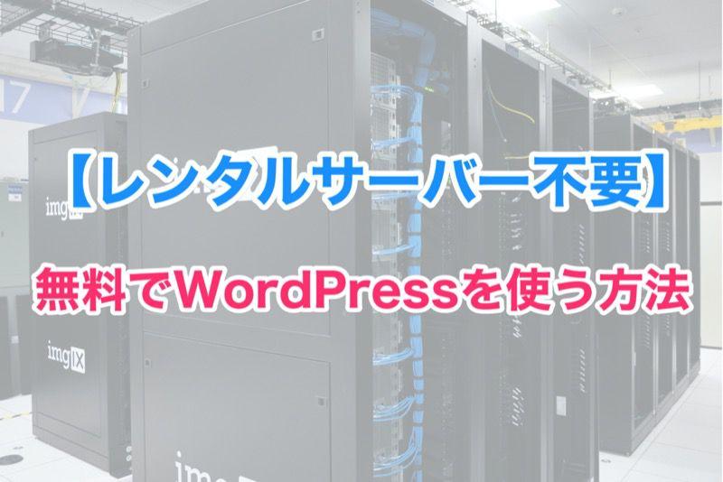 レンタルサーバー不要の無料でWordPressを使う方法
